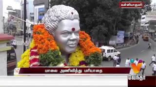 Vendhar Tv Afternoon @ 1.30 PM News