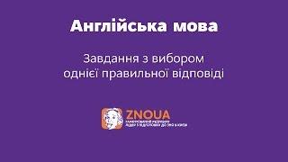 Підготовка ЗНО з англійської: Завдання з вибором однієї правильної відповіді ч.2 / ZNOUA