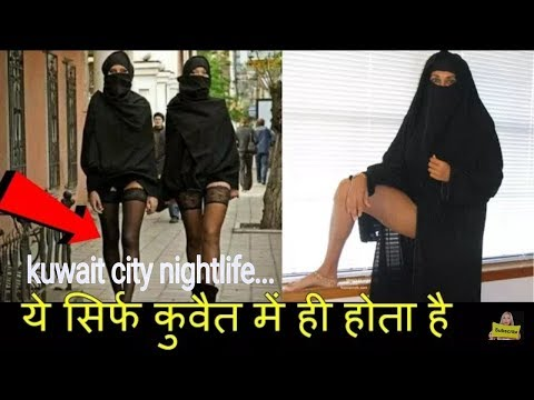 Kuwait || एक गजब का देश | Kuwait City Nightlife | Kuwait Red Light Area | Kuwait Facts