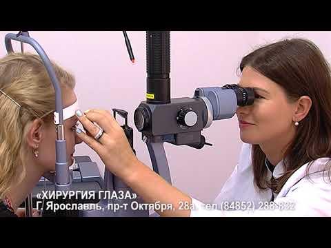 В Ярославле открылся филиал костромской офтальмологической клиники «Хирургия глаза»