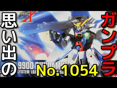 1054 HGAW 1/144 GX-9900 ガンダムX  『HG AFTER WAR』