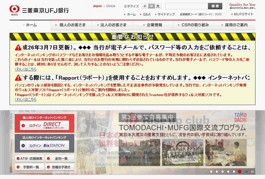 コード ufj 三菱 東京 銀行