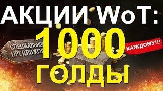 АКЦИИ WoT: 1000 ГОЛДЫ КАЖДОМУ от WG!! НЕ розыгрыш !!
