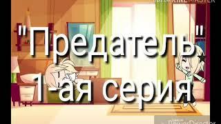 """/Сериал/Gacha Life/""""Предатель""""/1 серия/ на русском\"""