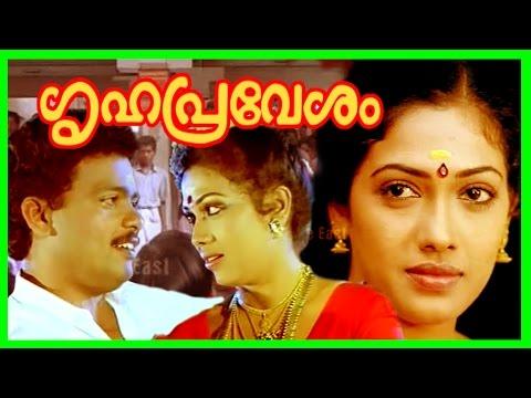 Grahapravesam   Malayalam Super Hit Full Movie   Jagadish & Rekha