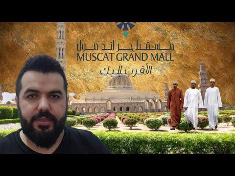 Muscat Grand Mall Shopping Mall Oman Covid-19  w/İsmail Öztürk #muscat #oman