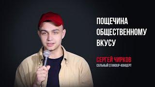 Сергей Чирков Пощечина общественному вкусу Сольный стендап Подпольный Стендап