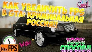 Как увеличить FPS в GTA: Криминальная Россия!!