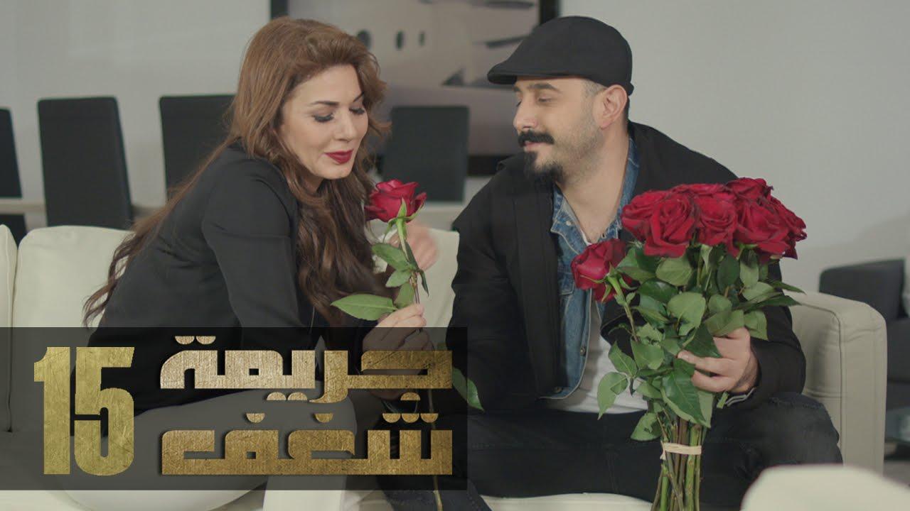 Jareemat Shaghaf Episode 15 - مسلسل جريمة شغف الحلقة 15