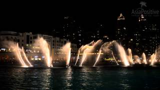 Музыкальный фонтан Дубай, Объединённые Арабские Эмираты (ОАЭ)