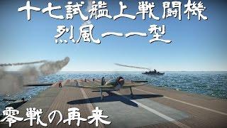 【ゆっくり実況】日本機は征く Part.4 A7M2 零戦の再来 十七試艦上戦闘機 烈風【WarThunder】