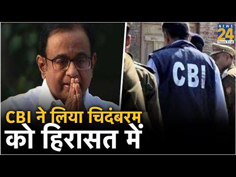 CBI ने लिया P. Chidambaram को हिरासत में