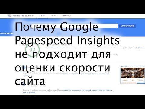 Почему Google PageSpeed Insights не подходит для оценки скорости сайта