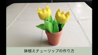 春インテリアの手作りクラフト、チューリップの鉢植えの作り方です。(1...