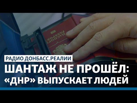 Шантаж не прошёл: «ДНР» выпускает людей | Радио Донбасс Реалии