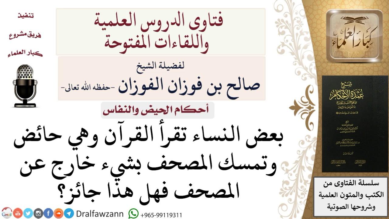 هل يجوز للحائض قراءة القرآن وتمسك المصحف بحائل صالح الفوزان Youtube