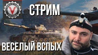 Субботний Веселый Вспышка в World of Tanks