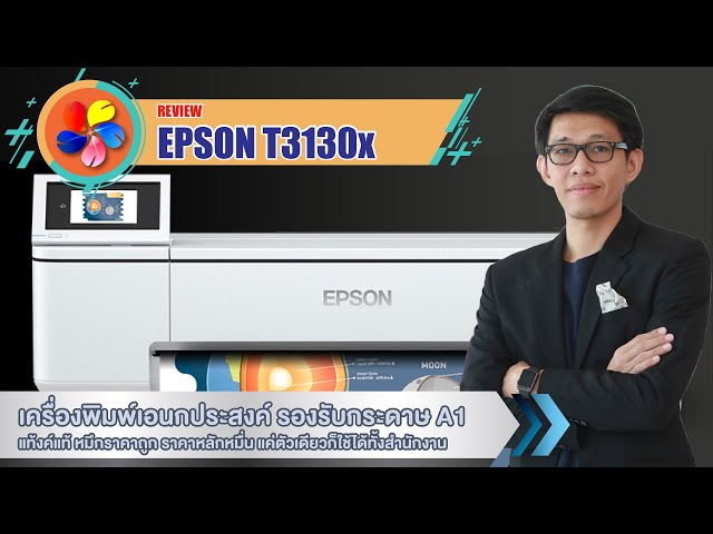 EPSON SC-T3130x เครื่องพิมพ์หมึกแทงค์แท้ เครื่องพิมพ์อเนกประสงค์ เครื่องพิมพ์หน้ากว้าง  BY INKSPA