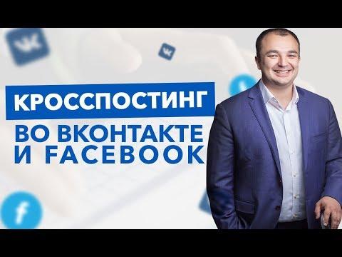 Можно ли дублировать контент в социальных сетях? Кросспостинг Вконтакте, Facebook, Instagram.