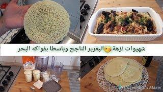 شهيوات نزهة😘البغرير الناجح من أول تجربة خالي من الحموضية🌯باسطا بفواكه البحر تشهي وسهلة التحضير