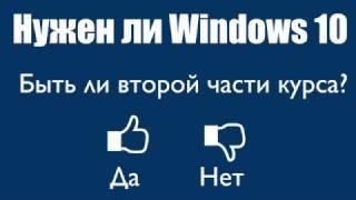 Нужен ли Windows 10?