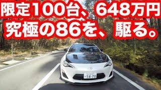 限定100台、648万円。究極のトヨタ86を駆る。