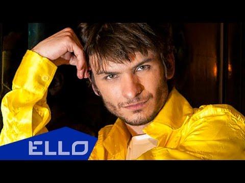 Денис Варфоломеев - Непростая любовь / ELLO UP^ /