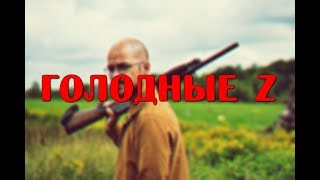 """Русский трейлер фильма - """"Голодные Z"""" (2018)"""