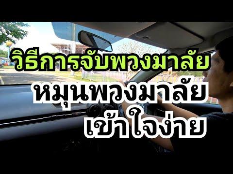 สอนขับรถ วิธีการจับการวางมือ เเละ หมุนพวงมาลัย สำหรับมือใหม่กำลังฝึกหัดขับ (สอนเข้าใจง่าย)