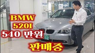허위매물 없는 중고차 추천 딜러 BMW 520I 540…