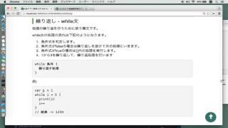 iOSアプリ開発入門 Swift入門 Lv1 #25 制御構文 繰り返し - while文