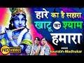 Hare Ka Hai Sahara Khatu Ka Shyam Hamara || Latest Khatu Shyam Bhajan 2019 || Saurabh Madhukar