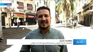 لماذا رفضت السلطات الجزائرية السماح للطلبة بعقد ندوة وطنية للحراك؟