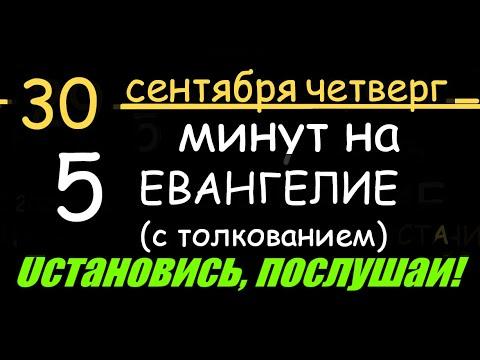 Евангелие дня (5 минут) 30 сентября четверг Святой дня Молитвы на начало дня #мирправославия