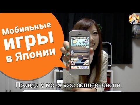 Мобильные Игры в Японии. 5 Мини-обзоров от Мики