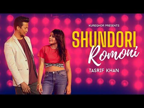 Shundori Romoni Music Video  - Tasrif khan | Kureghor Band | Dj Alvee | স�ন�দরী রমণী