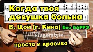 Когда твоя девушка больна - Виктор Цой (г.Кино)   На гитаре + разбор   fingerstyle
