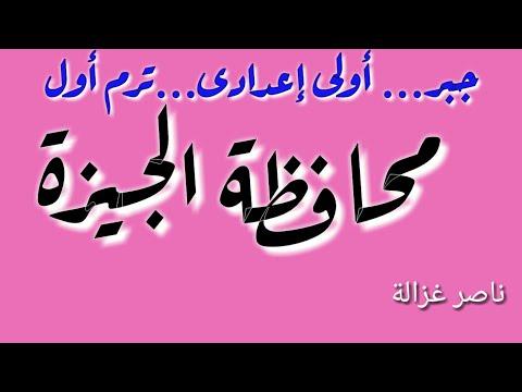 ٦٠- رياضيات🎈اولى اعدادى🌷حل محافظة الجيزة ❤جبر.💛ترم اول🌸  للأستاذ ناصر غزالة٢٠٢٠💙