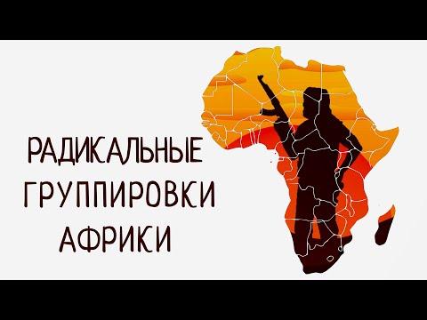Опасная Африка