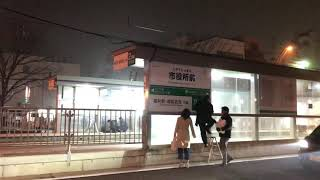 福井鉄道 福武線 福井城址大名町駅名標ご開帳!その2