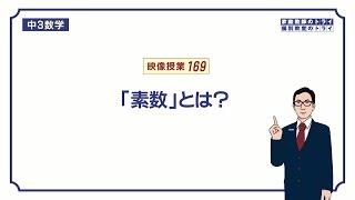 【中3 数学】 因数分解1 素数 (6分)