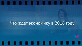 TeleTrade: Утренний обзор, 16.12.2015 - Что ждет экономику в 2016 году