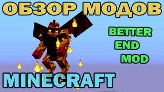 ч.33 - Новые боссы и биомы Эндера (Better End Mod) - Обзор мода для Minecraft