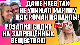 Дом 2 Свежие новости и слухи! Эфир 9 НОЯБРЯ 2019 (9.11.2019)