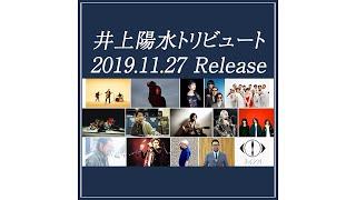 井上陽水トリビュート 2019.11.27発売