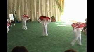 Танец Мухоморов в детском саду