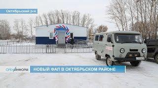 Открытие модульного ФАПа в с. Марьевка Октябрьского района