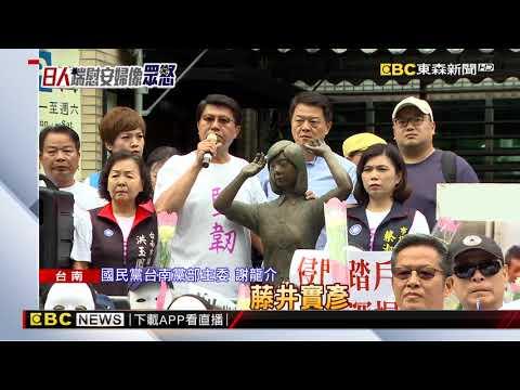 日人腳踢慰安婦銅像 謝龍介赴交流協會討公道