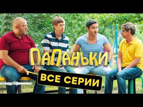 Папаньки - ВСЕ СЕРИИ ПОДРЯД - ПОЛНЫЙ 1 СЕЗОН | Лучшая комедия 2018