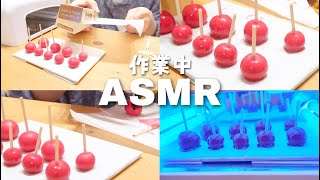 【ASMR】作業/粘土とレジンを使ってある食べ物を作る!「音フェチ」